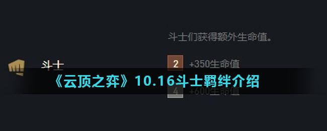 《云顶之弈》10.16斗士羁绊介绍