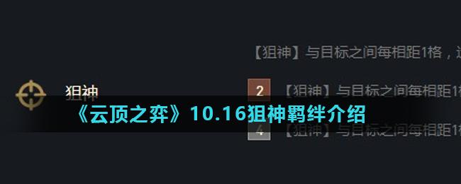 《云顶之弈》10.16狙神羁绊介绍