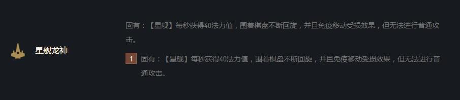 《云顶之弈》10.16星舰龙神羁绊介绍