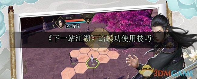 《下一站江湖》蛤蟆功使用技巧