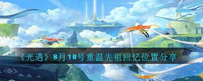 《光遇》8月10号重温先祖回忆位置分享