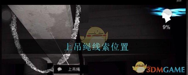 《孙美琪疑案:兰芝》五级线索——上吊绳