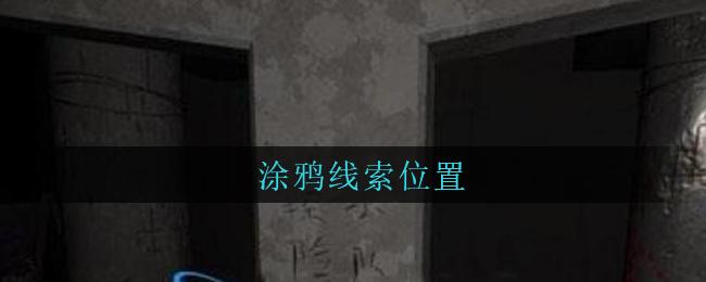 《孙美琪疑案:兰芝》五级线索——涂鸦