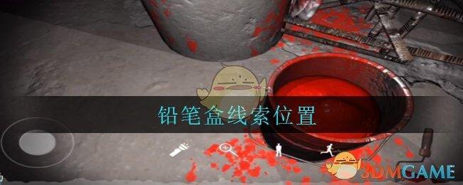 《孙美琪疑案:兰芝》五级线索——铅笔盒