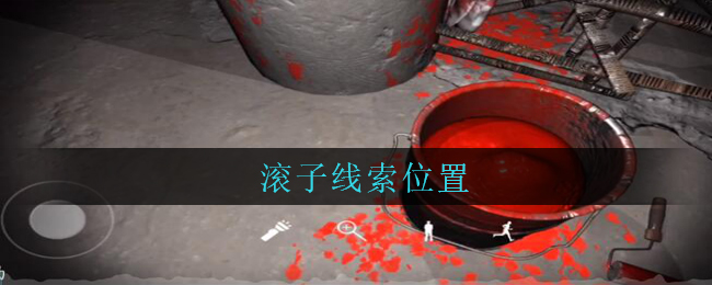 《孙美琪疑案:兰芝》五级线索——滚子