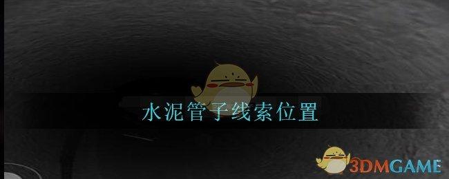 《孙美琪疑案:兰芝》五级线索——水泥管子