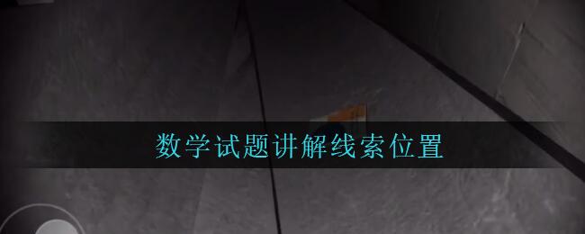 《孙美琪疑案:兰芝》五级线索——数学试题讲解