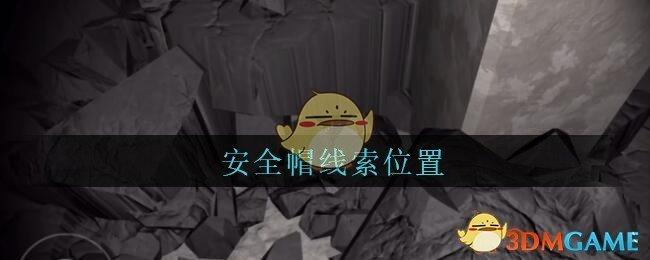 《孙美琪疑案:兰芝》五级线索——安全帽