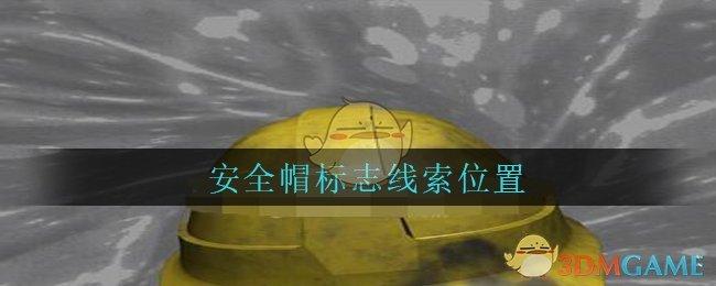 《孙美琪疑案:兰芝》五级线索——安全帽标志