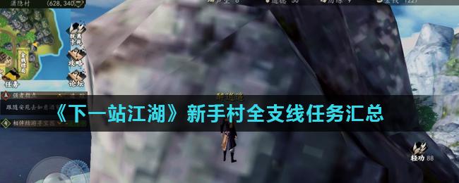 《下一站江湖》新手村全支线任务汇总