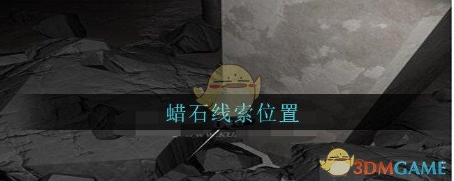 《孙美琪疑案:兰芝》五级线索——蜡石