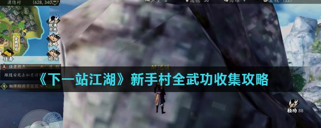 《下一站江湖》新手村全武功收集攻略