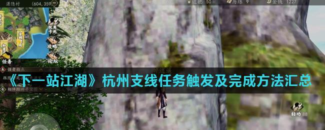 《下一站江湖》杭州支线任务触发及完成方法汇总