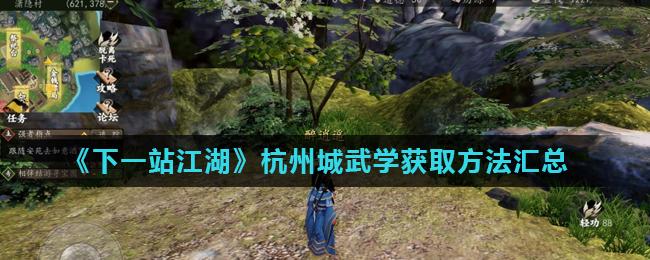 《下一站江湖》杭州城武学获取方法汇总