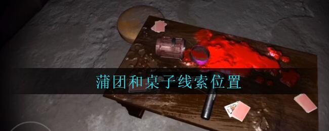 《孙美琪疑案:兰芝》五级线索——蒲团和桌子