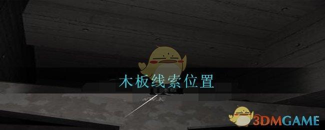 《孙美琪疑案:兰芝》五级线索——木板