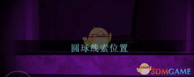 《孙美琪疑案:兰芝》五级线索——圆球