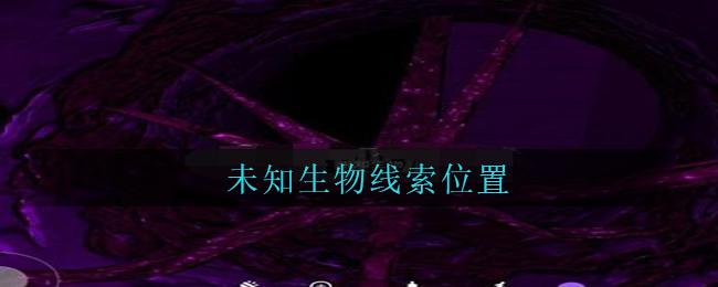 《孙美琪疑案:兰芝》五级线索——未知生物