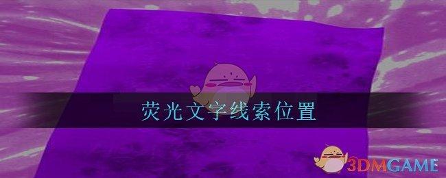 《孙美琪疑案:兰芝》五级线索——荧光文字