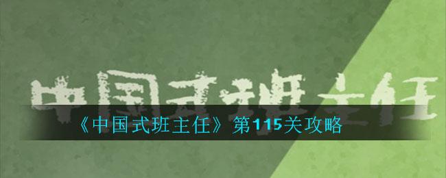 《中国式班主任》第115关攻略