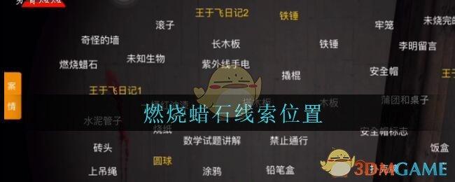 《孙美琪疑案:兰芝》五级线索——燃烧蜡石