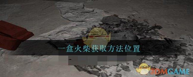 《孙美琪疑案:兰芝》四级线索——一盒火柴
