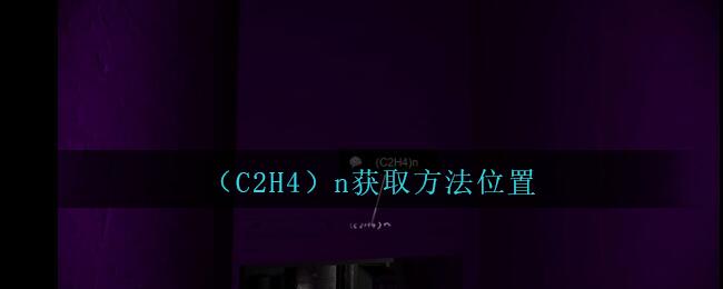 《孙美琪疑案:兰芝》四级线索——(C2H4)n