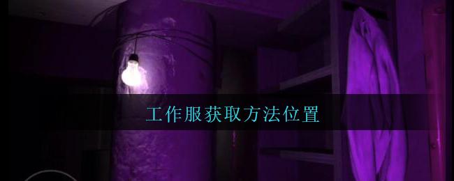 《孙美琪疑案:兰芝》四级线索——工作服