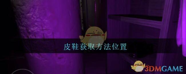 《孙美琪疑案:兰芝》四级线索——皮鞋