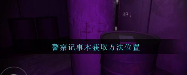 《孙美琪疑案:兰芝》四级线索——警察记事本