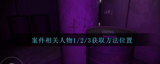《孙美琪疑案:兰芝》四级线索——案件相关人物1/2/3