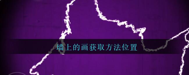 《孙美琪疑案:兰芝》四级线索——墙上的画