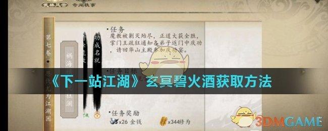 《下一站江湖》玄冥碧火酒获取方法