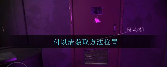 《孙美琪疑案:兰芝》四级线索——付以清