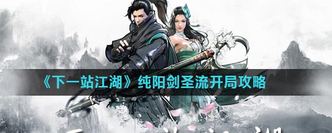 《下一站江湖》纯阳剑圣流开局攻略