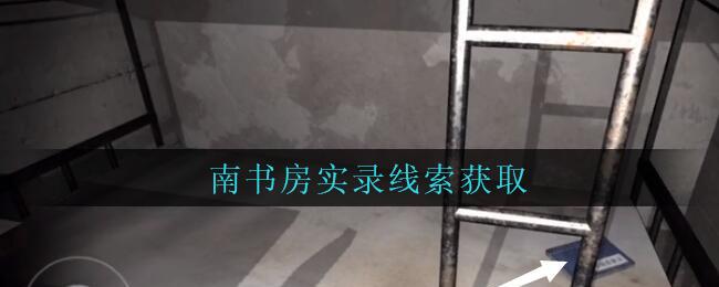 《孙美琪疑案:兰芝》四级线索——南书房实录