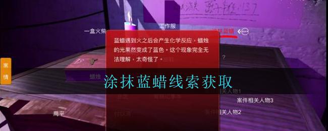 《孙美琪疑案:兰芝》四级线索——涂抹蓝蜡