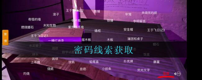《孙美琪疑案:兰芝》四级线索——密码