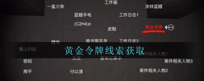 《孙美琪疑案:兰芝》四级线索——黄金令牌