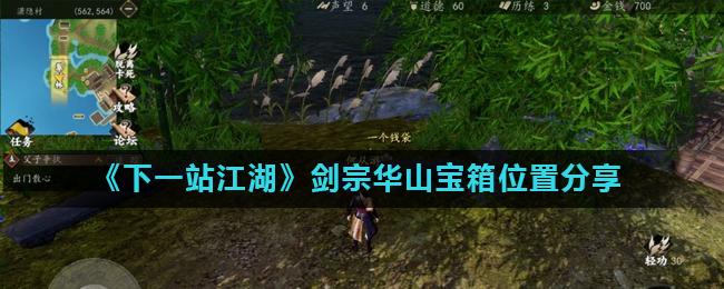 《下一站江湖》剑宗华山宝箱位置分享