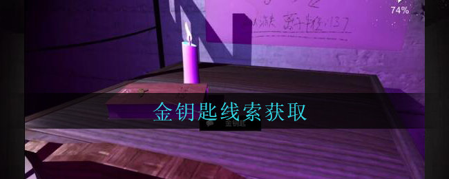 《孙美琪疑案:兰芝》三级线索——金钥匙