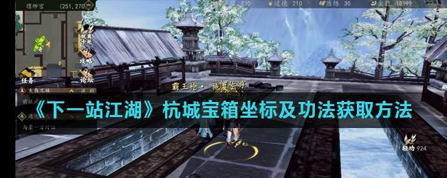 《下一站江湖》杭城宝箱坐标及功法获取方法