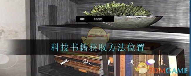 《孙美琪疑案:兰芝》三级线索——科技书籍
