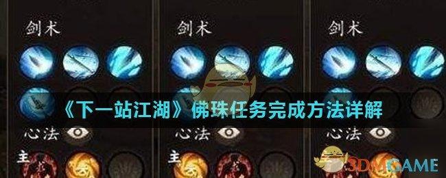 《下一站江湖》佛珠任务完成方法详解