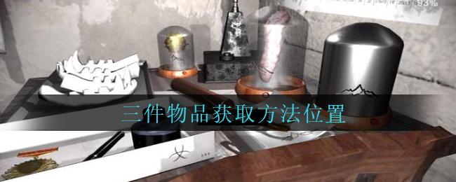 《孙美琪疑案:兰芝》三级线索——三件物品
