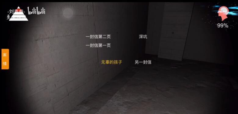 《孙美琪疑案:兰芝》二级线索——一封信第二页