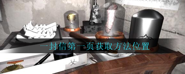 《孙美琪疑案:兰芝》二级线索——一封信第一页