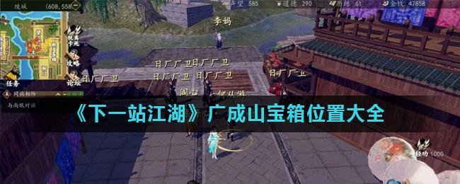 《下一站江湖》广成山宝箱位置大全