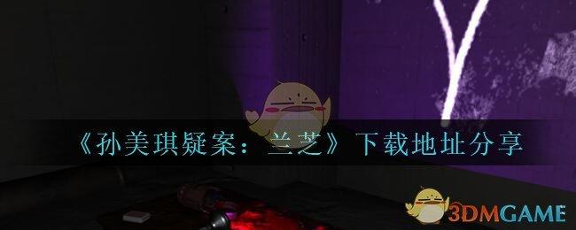 《孙美琪疑案:兰芝》下载地址分享
