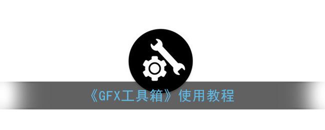 《GFX工具箱》使用教程